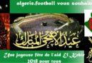 Algerie.football vous souhaite une heureuse et joyeuse fête de l'Aïd el Kebir