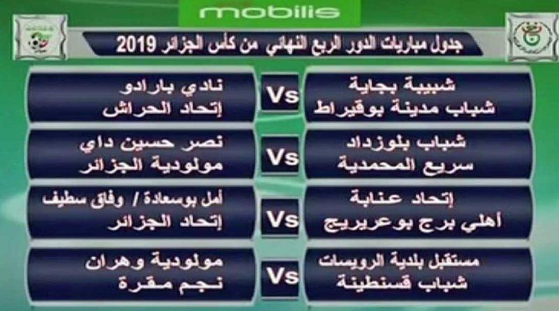 Tirage au sort des 1/8 et des 1/4 de finale de la coupe d'algérie : NAHD – MCA et ESS – USMA en affiche